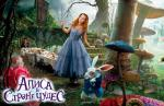 iOS игра Алиса в стране чудес / Alice in Wonderland: An adventure beyond the Mirror