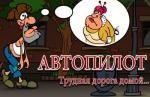 iOS игра Автопилот / Autopilot Game