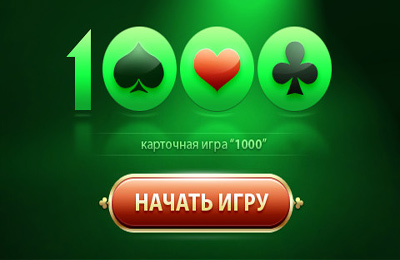 бесплатные игры карточные тысяча