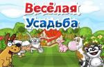 iOS игра Весёлая усадьба / Funny farm