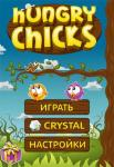 iOS игра Голодные цыплята / Hungry Chicks