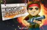 iOS игра Стрельба рикошетом / Ricochet Assassin