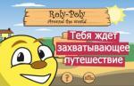iOS игра Приключения Колобка / Roly-Poly Adventures