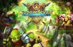 iOS игра Королевская Защита / Royal Defense