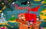 iOS игра Пираты Молочного моря / Tales of Pirates