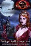 iOS игра Войны Вампиров / Vampire War