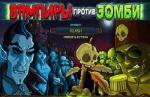 iOS игра Вампиры против Зомби / Vampires vs. Zombies